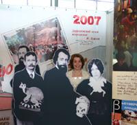 Интермузей-2007