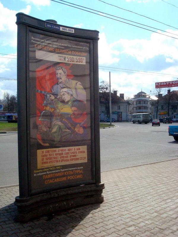 Экспозиции: Окна ТАСС на улицах Ярославля