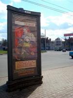 Окна ТАСС на улицах Ярославля