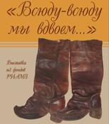 Всюду-всюду мы вдвоем… выставка обуви в Рязанском кремле