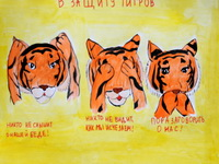 В полосатый рейд, друзья Тигра!