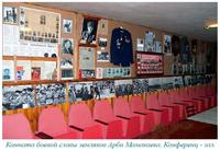 Комната боевой славы земляков поэта