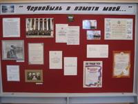 Чернобыль в памяти моей… в Кемеровском краеведческом музее