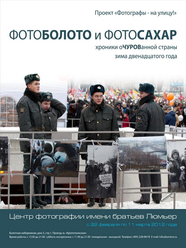 Экспозиции: Фотоболото и Фотосахар в Люмьерах