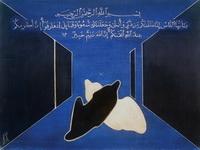 «Аль Худжурат (Стены). Сура 49,13». 1998 г.
