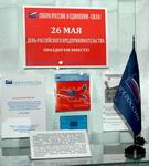 ОПОРА России в Ставропольском музее-заповеднике
