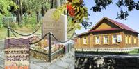 Дом Памяти и могила М.И. Цветаевой
