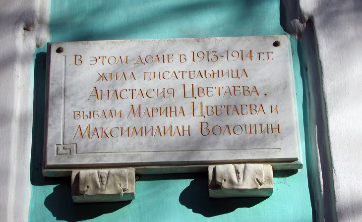 Экспозиции: Мемориальная доска на доме, где жила Анастасия Цветаева