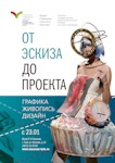 Выставка «От эскиза до проекта» в Туле