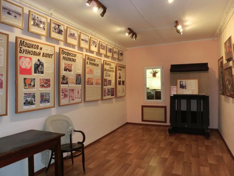 Экспозиции: Мемориальный зал художника И.И. Машкова