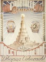 А.Зосимов. Дворец Советов. 1996.