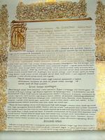 Ратификационная грамота Кючук-Кайнарджийского мирного договора 1774 г, по которому Крым получил независимость от Турции