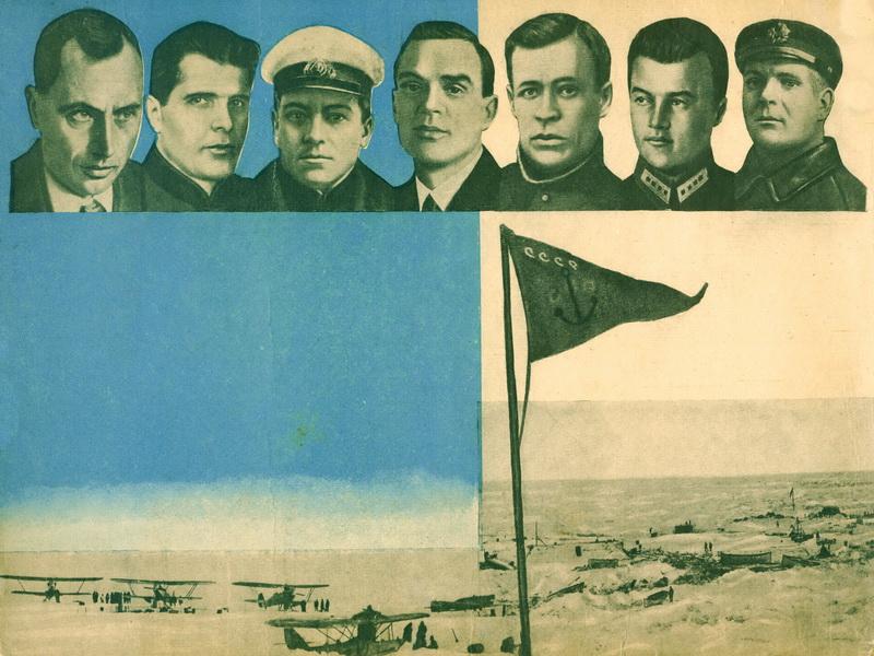 Экспозиции: Первые Герои Советского Союза