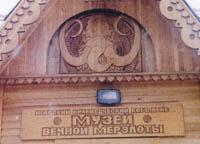 Экспозиции: Музей вечной мерзлоты, г.Игарка