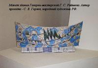 Проект здания Галереи - мастерской художника Г.С.Райшева