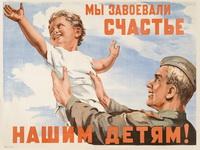 Мы завоевали счастье нашим детям. Н.Ватолина.1946.
