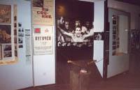Фрагмент постоянной экспозиции