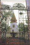 Церковь Св.Иоанна Богослова, 1931-1932, архитектор Ю.Вийсте