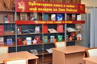 Экспозиции: Книжная выставка в научной библиотеке, посвященная Дню Победы