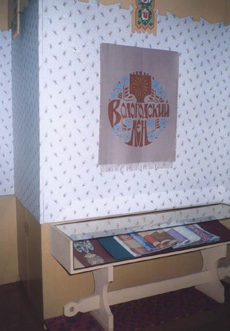 Экспозиции: Вход на главную экспозицию музея Вологодский лён