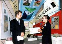 Выездная выставка Созвездие увлечений, авг. 2001 г.