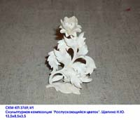 Скульптурная композиция Распускающийся цветок, Н.Ю.Щепина, 1993