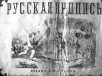 Русская пропись