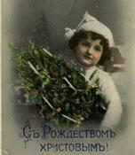 Новогодняя рождественская открытка в Русском музее фотографии