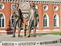 Скульптуры великих русских зодчих В.И. Баженова и М.Ф. Казакова на фоне Хлебного дома
