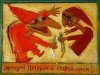 Русский Балаган