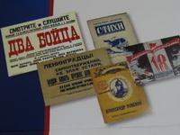 Ленинград в годы Великой Отечественной войны. Блокадная коллекция РНБ