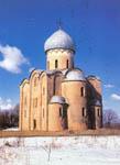 Церковь Спаса Преображения на Нередице. 1198г.