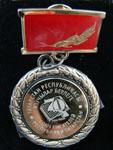 Медаль к 70-летию Союза писателей Республики Татарстан