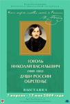 Гоголь Н.В. Души России обретенье. Афиша выставки