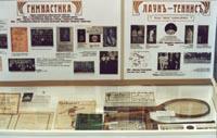 Выставка Зарождение спорта в России