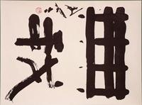 В Музее Востока открывается выставка Пространство иероглифа