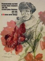 Астапов И.С. Ленинградская блокада. портрет художника