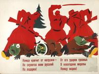 Экспозиции: Агитационный плакат и фронтовая фотография 1941-1945 гг