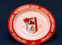Тарелка декоративная от делегации 16 съезда ВЛКСМ Магнитогорского металлургического комбината