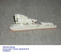Скульптура Погоня, Ю.Н.Замятин, 1993
