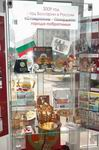 «Ставрополь – Пазарджик: города-побратимы» Ставропольский музей-заповедник