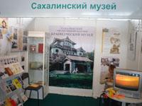 Сахалинский музей в тройке лучших музеев страны. Интермузей 2005
