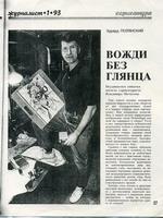 к 60-летию Владимира Мочалова.