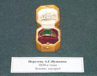 Потух огонь на алтаре…. Выставка Всероссийского музея А.С.Пушкина