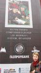 Портал Музеи России информациооный партнер выставки Брейгеля.