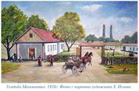 Усадьба Мамакаевых. 1920 г. Фото с картины художника  Х. Исаева