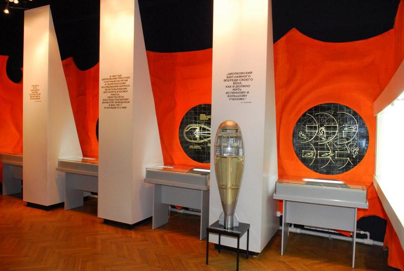 Значимые места: Второй зал экспозиции