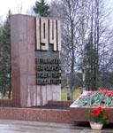 Место захоронения бойцов 4-й роты. Нелидово. Фото Е.Бабичевой