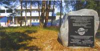 Значимые места: Памятный камень