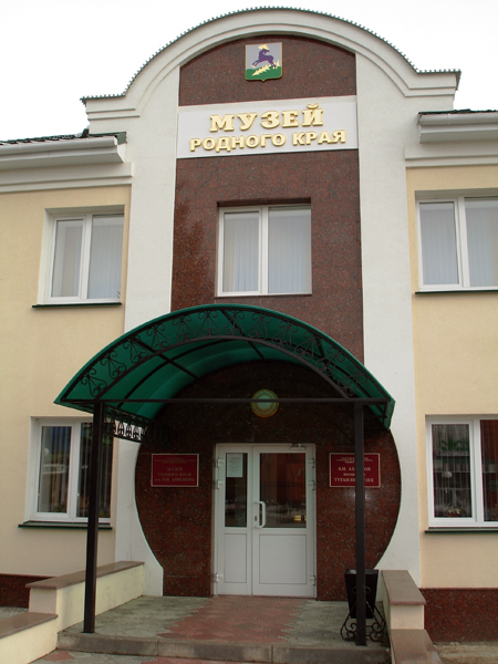 Значимые места: Музей  родного края  им. В.И. Абрамова. Фасад здания